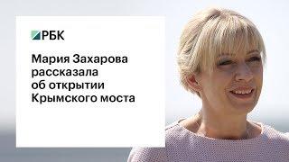 Мария Захарова рассказала об открытии Крымского моста
