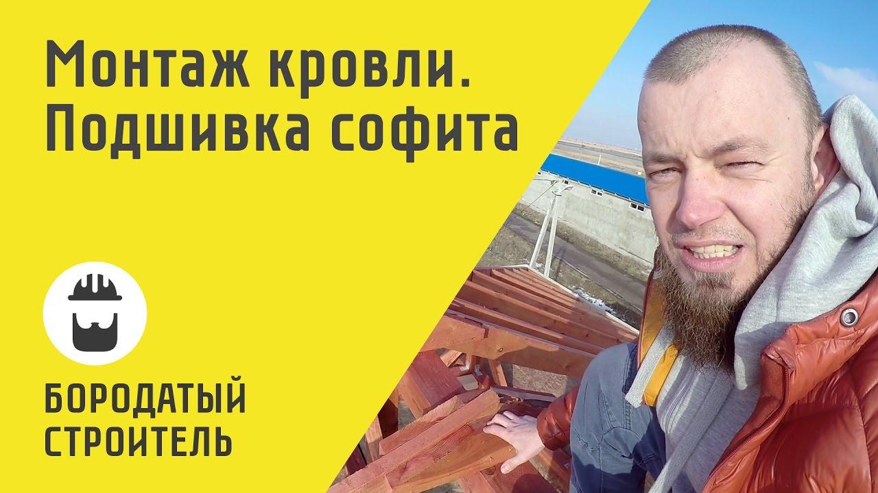 Инструкция по монтажу софитов Вокс (Vox) - YouTube