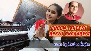 🎼🎹 Jheeni Jheeni Beeni Chadariya | Suresh Wadkar | Devotional song by Aastha Gupta 🎶🎵 |
