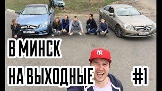 видео Куда поехать на выходные в Беларуси