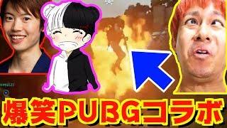 【腹筋崩壊】ぎこちゃん マスオさん マイキー と爆笑PUBGコラボ!!【TUT…