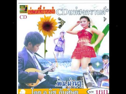 Mahouri Music Thai from isaan (Roi Et) Province