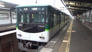 京阪7000系7003編成 牧野発車