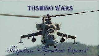 Перевал Грозовые Ворота.Tushino wars.