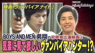 BOYS AND MEN(ボイメン)メンバーの一人「勇翔」が初単独主演となる映...