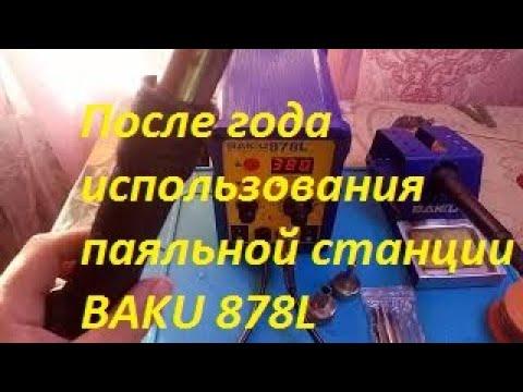 После года использования паяльной станции BAKU 878L