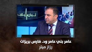 عامر بني عامر ود. فارس بريزات - رزاز ميتر