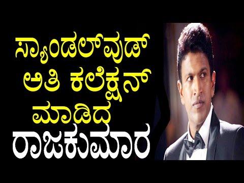 Raajakumara Movie Highest Collection In Sandalwood | ಸ್ಯಾಂಡಲ್ವುಡ್ ಅತಿ ಕಲೆಕ್ಷನ್ ಮಾಡಿದ ರಾಜಕುಮಾರ