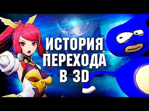 Почему 2D игры до сих пор живы? Проблемы перехода от 2D к 3D.