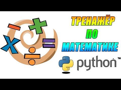 ТРЕНАЖЁР ПО МАТЕМАТИКЕ НА PYTHON программирование с нуля для детей уроки для начинающих для детей