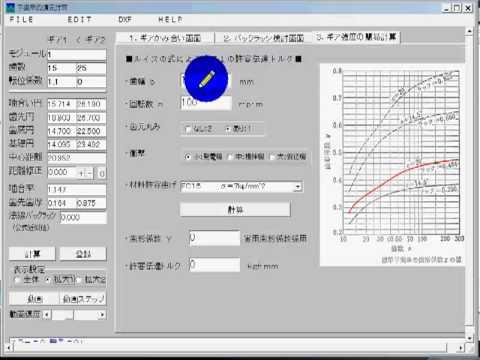インボリュート歯車の諸元を計算するソフト(3)