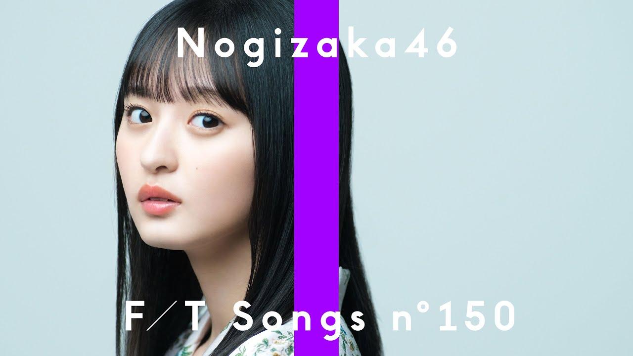 乃木坂46 - きっかけ / THE FIRST TAKE