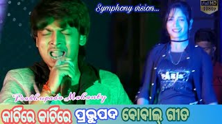 Kanchire romantic song stage show by Prabhupada mohanty||New song||new odia movie song