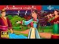 မင္းသမီးေလး ဟဆဲဟီမဲ | The Story of Princess Hase Story | ကာတြန္းဇာတ္ကား | Myanmar Fairy Tales