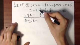 素数が無限個あることの意外に知られていない3つの証明