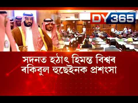 IF ASSAMESE NOT TAUGHT IN ARAB. WHY ARBI SHD B TAUGHT IN ASSAM ? HIMANTA ASKES