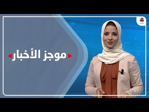 موجز الاخبار | 13 - 06 - 2021 | تقديم صفاء عبدالعزيز  | يمن شباب