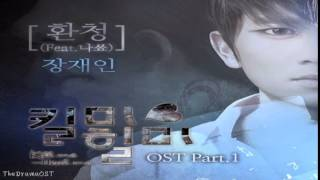 Cover images Jang Jae In (feat. NaShow) - Auditory Hallucination (환청) Kill Me Heal Me OST Part.1