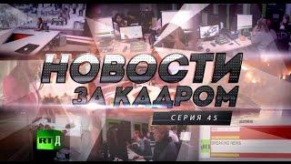 Новости за кадром (45 серия)