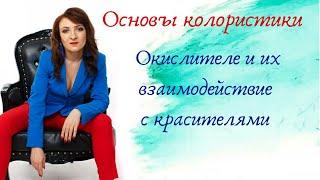 Часть 5. Оксигенты и их взаимодействие с красителями.(, 2015-05-04T10:13:13.000Z)