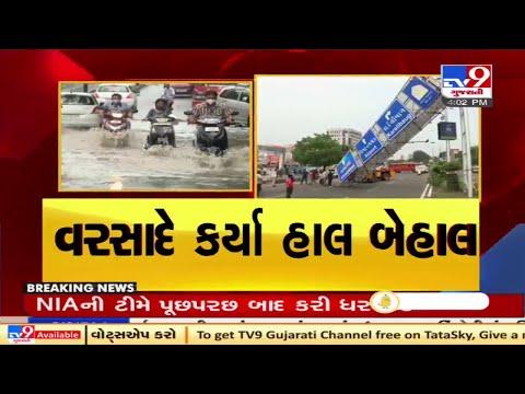 વડોદરા :  વરસાદ કર્યા બેહાલ |TV9 NEWS