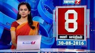 News @ 8 PM | News7 Tamil | 30/08/2016