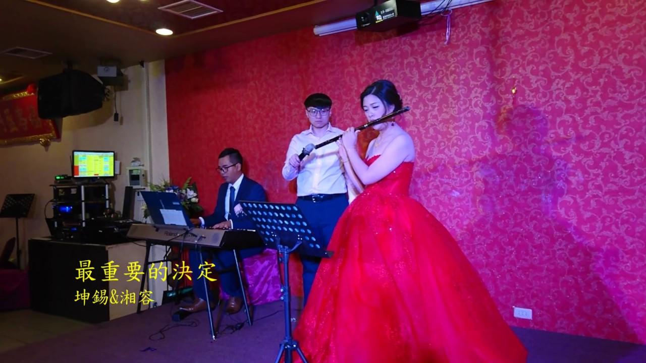 最重要的決定(范瑋琪原唱)--新娘與新郎的合奏 - YouTube