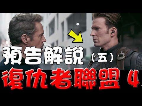 【預告解說】復仇者聯盟:終局之戰 萬人迷電影院 Avengers endgame trailer breakdown