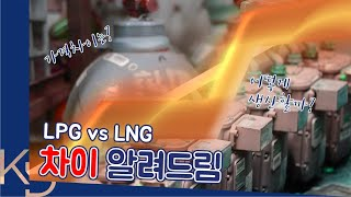 LPG vs LNG 어떤 가스가 더 좋을까?