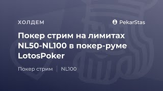 Покер стрим LotosPoker 50-100NL Snap 28.03.16