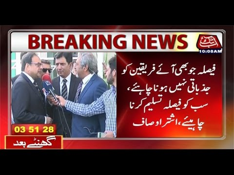 AGP advises all parties in Panama case to accept SC verdict
