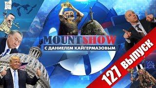 Король Артур оказался УКРАИНЦЕМ / Россия це Нигерия? / Янтарная комната нашлась. MOUNT SHOW #127