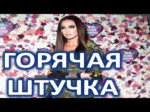 Ольга Бузова произвела фурор на концерте в Олимпийском  (11.02.2018) - Смотреть видео онлайн