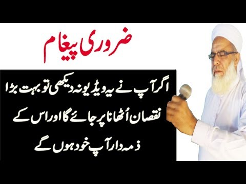 Important Message for All viewers by Qari Muhammad Ilyas
