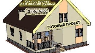 Как построить дом недорого,своими руками.How to build a house.Презентация.(Как построить дом своими руками,недорого и красиво.Строительство дома http://sam-sebe-dom.com/ Здравствуйте,с Вами..., 2014-05-17T13:23:50.000Z)