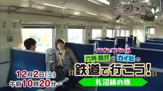 イチオシ!スペシャル 六角精児とカイミの鉄道で行こう!~札沼線の旅~...