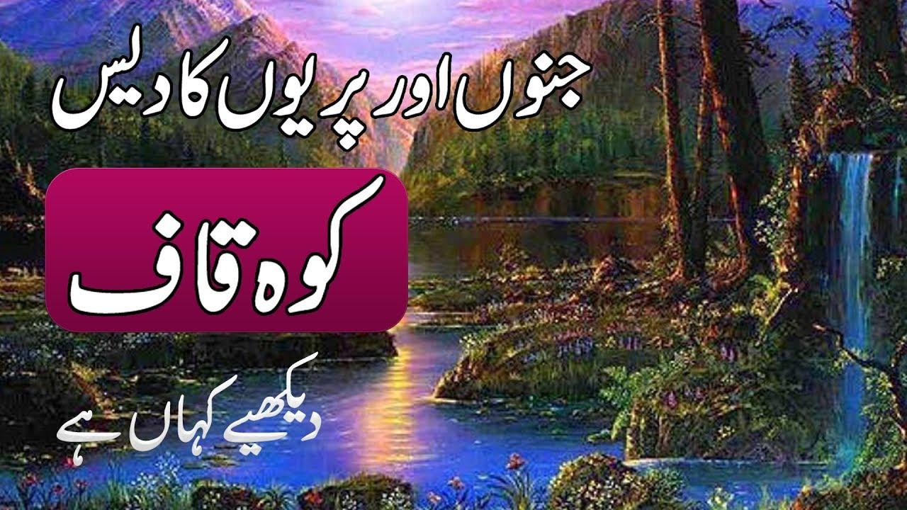Download Koh Kaaf Or Mount Qaf In Urdu