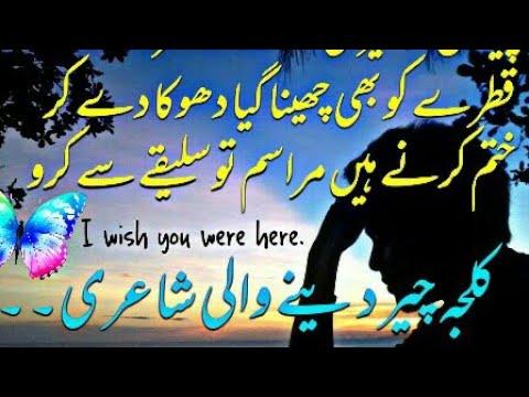 meri piyas ko samndar ka bharosa dekar, best urdu hindi poetry,