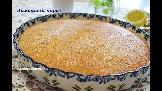 видео Лимонный пирог