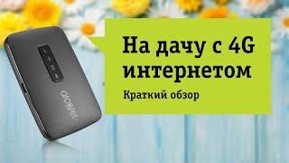 видео Alcatel EE60 – Купить 4G/LTE WiFi роутер Alcatel EE60. Цена, отзывы и характеристики