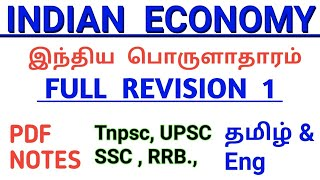 Indian Economy Full Revision in Tamil English Tnpsc Economy Full Revision UPSC Economy