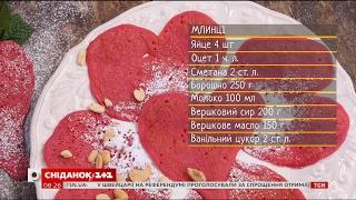 Оригінальні млинці-сердечка до Дня закоханих - рецепти Сенічкіна