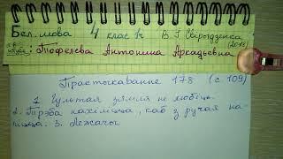 стр 109 Пр 178 гдз по белорусскому языку 4 класс Свириденко