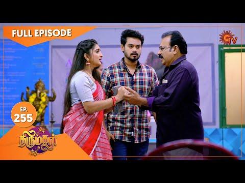Thirumagal - Ep 255 | 15 Sep 2021 | Sun TV Serial | Tamil Serial
