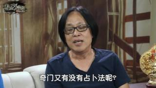 Gambar cover 私家电台 C+Radio - 不思議手记之奇門遁甲有多奇