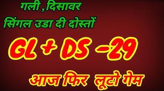 Satta pakka is back Satta king