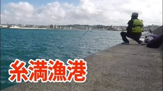 【釣り】糸満漁港