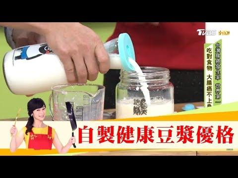 市售優酪乳含糖量驚人!專家教你自製「豆漿優格」健康無負擔!健康2.0