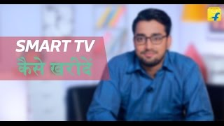 Flipkart How to buy Smart TVs [Hindi](, 2016-07-25T10:52:36.000Z)