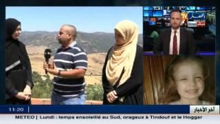 تيزي وزو : عائلة الطفلة المفقودة نهال تناشد الجزائريين المساعدة
